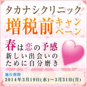 campaign_20140310